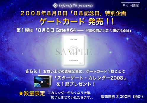ゲートカード「8月8日 Gate#64」発売!
