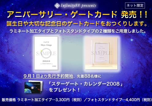 アニバーサリー・ゲートカード発売!